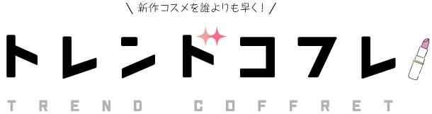 トレンドコフレ【Trendcoffret】